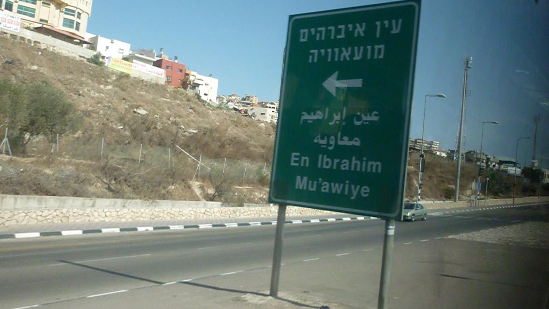Maghar i Nazaret 010 (Medium)